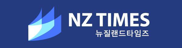 뉴질랜드 타임즈